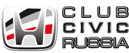 Honda Civic Club Russia / Хонда Цивик Клуб Россия